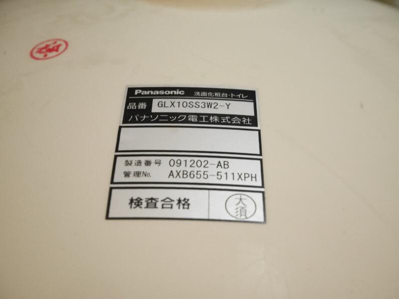 Panasonic(パナソニック)洗面台の型番