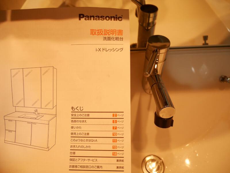 【DIY】Panasonic(パナソニック)洗面化粧台のシャワーホース水漏れ補修完了