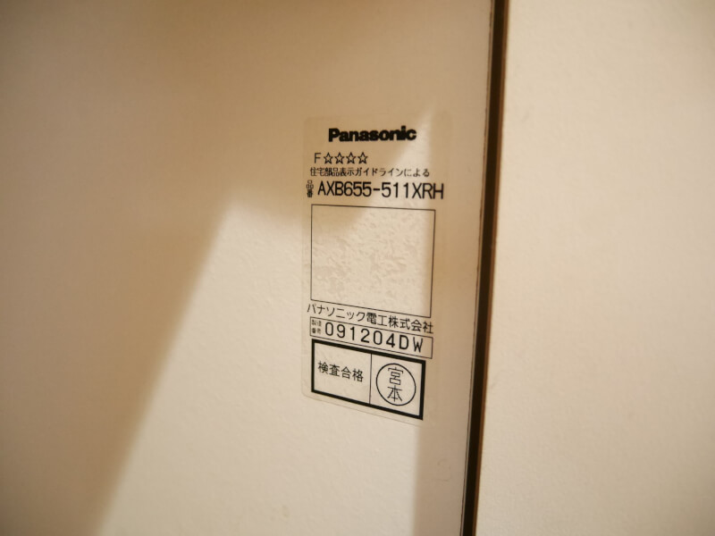 Panasonic(パナソニック)洗面台下の収納にある型番シール