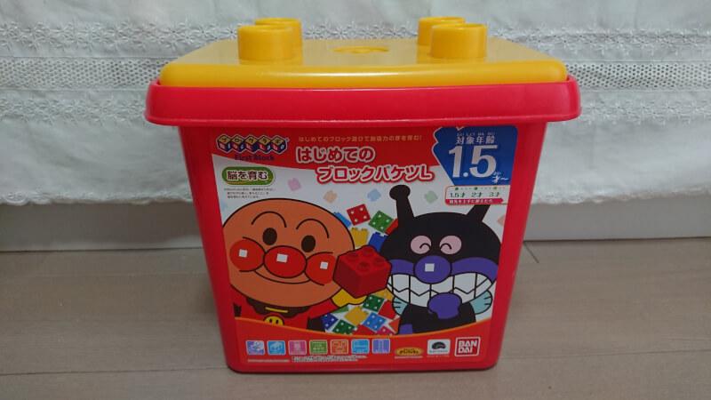 アンパンマンの知育玩具はブロックラボの「はじめてのブロックバケツ」がおすすめ