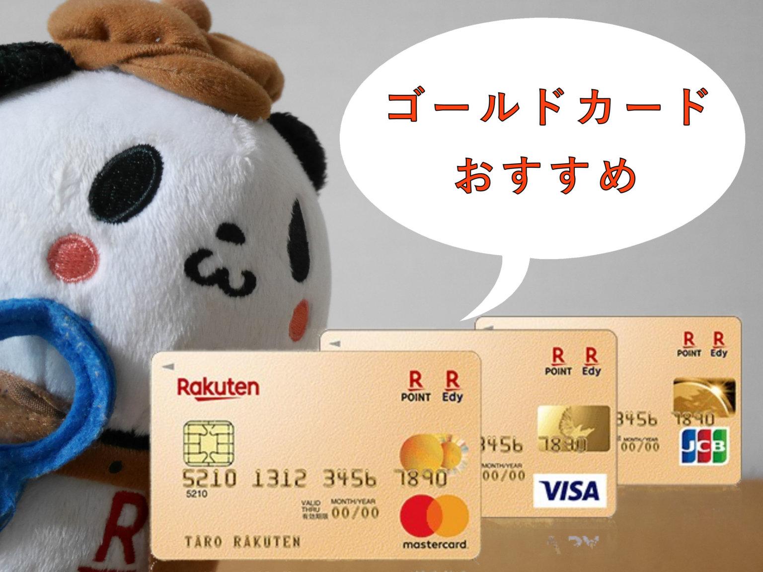 楽天市場で毎月1万円の使ってるなら楽天ゴールドカードがお得な理由