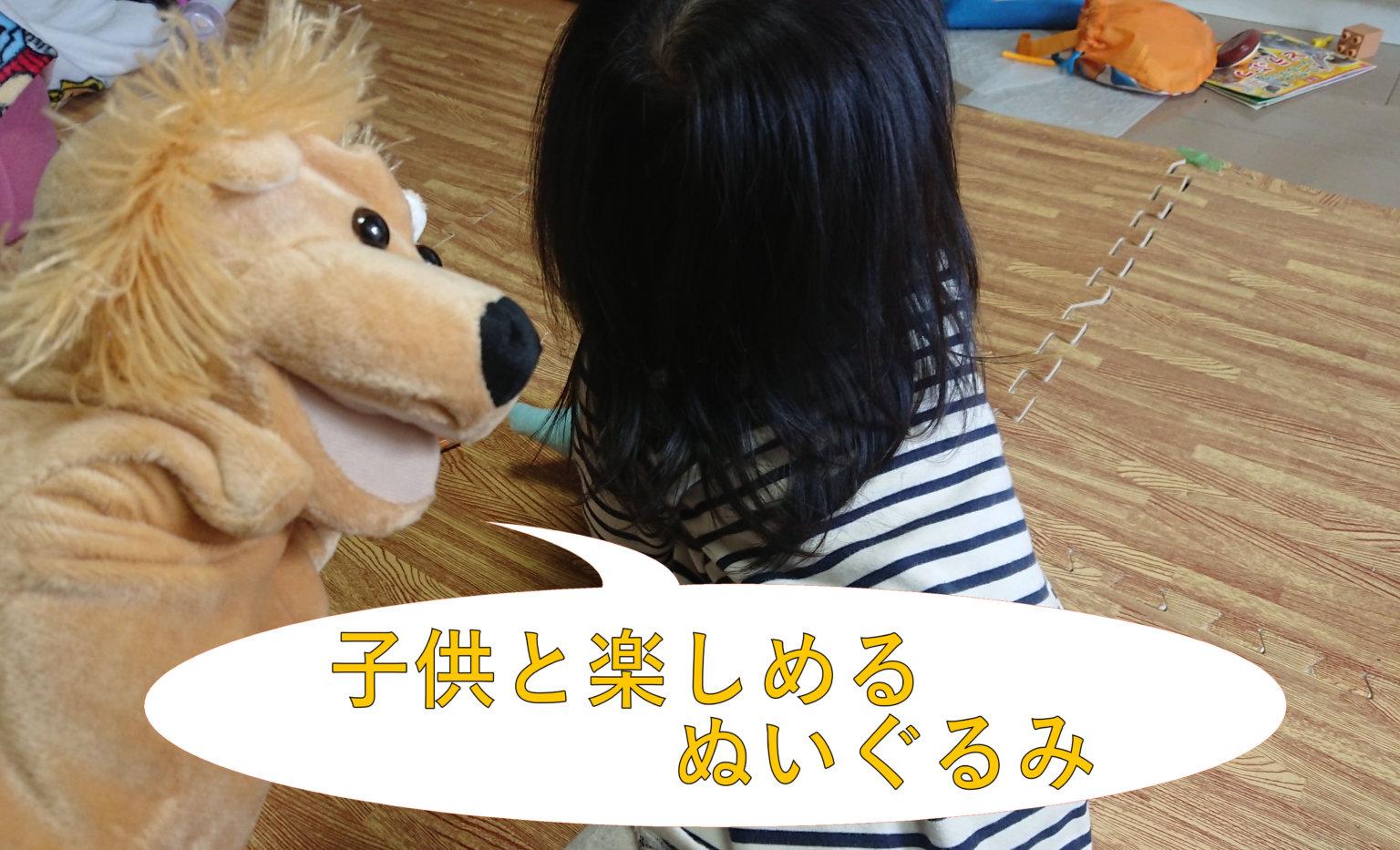 娘のおままごとで一緒に遊べる「ぬいぐるみや人形」【座るアンパンマンやハンドパペットの紹介】