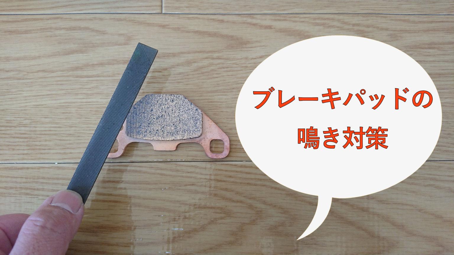 ブレーキから「キーキー」と異音発生!ブレーキパッドの面取り作業で解決!!