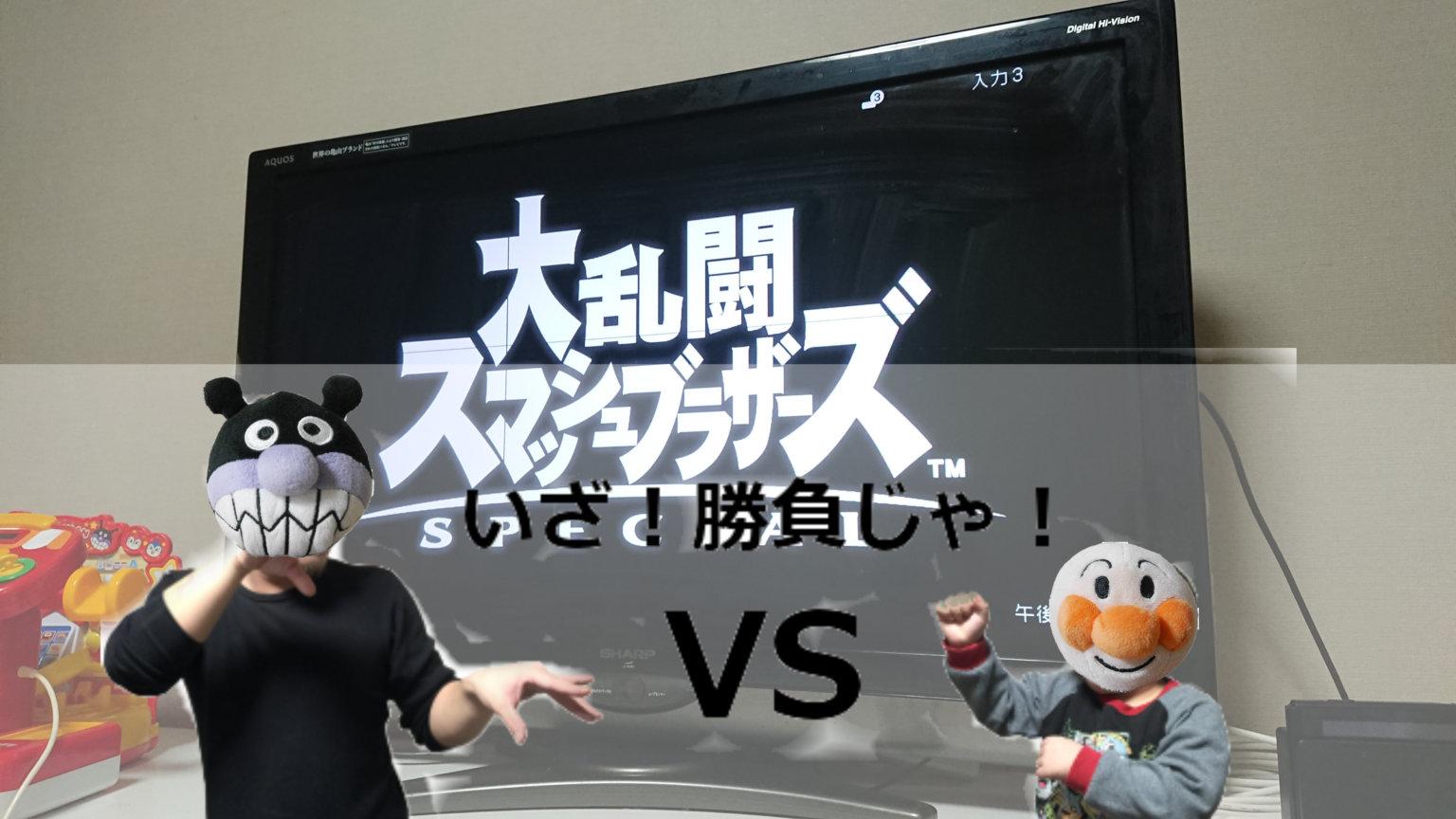 息子にリベンジ「大乱闘スマッシュブラザーズ」でバトル!!【NintendoSwich】