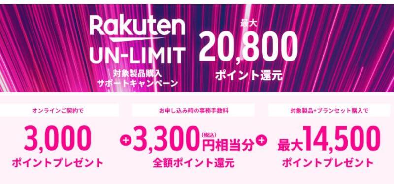 楽天モバイルの「UN-LIMIT」キャンペーンがかなりお得な理由【第4のキャリア】