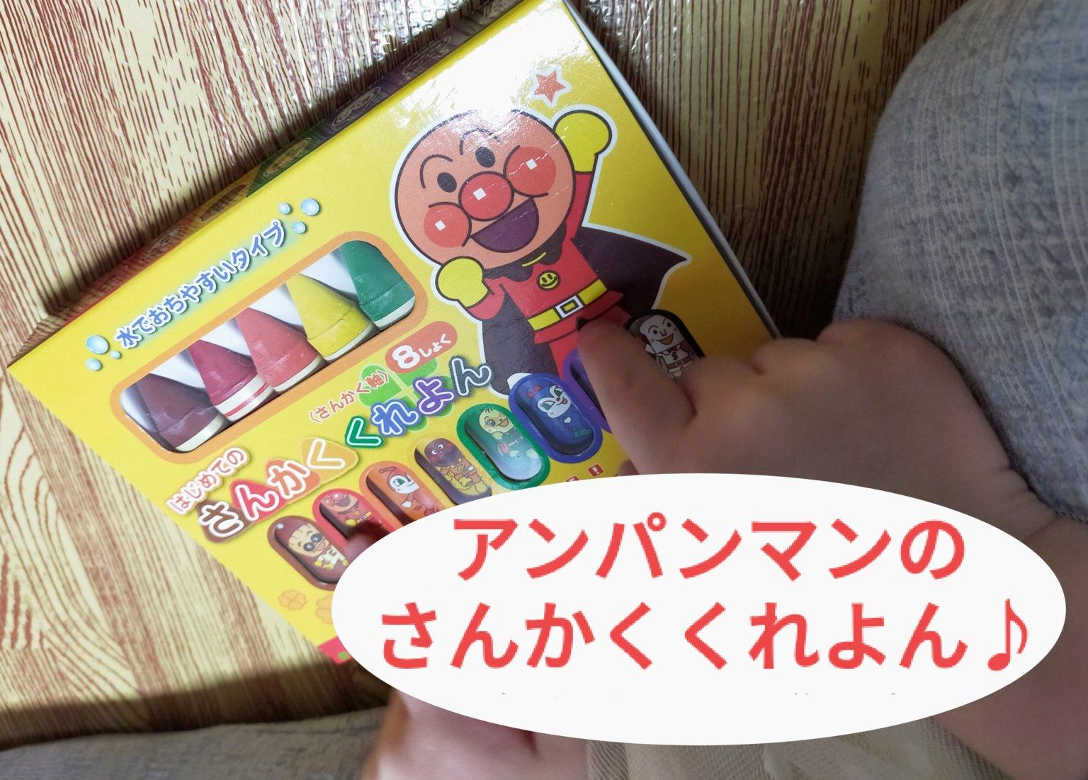 【おすすめ】子供が喜ぶ塗り絵やお絵かき♪「アンパンマンのさんかくクレヨン」の紹介♪【レビュー】