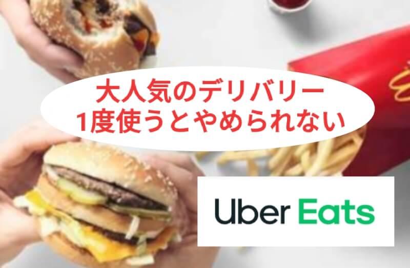 【デリバリー】Uber Eats(ウーバーイーツ)って何?実際に使った感想とおすすめポイント♪【宅配サービス】