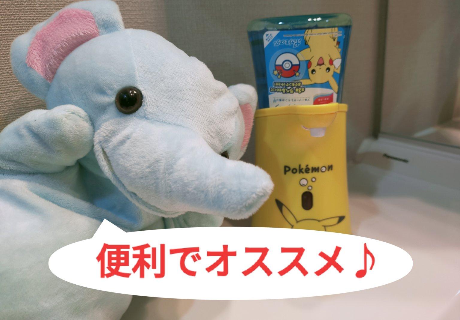 【 ポケモン】ノータッチ泡ハンドソープ♪子供も楽しく手洗い♪【 コロナウイルス感染対策】