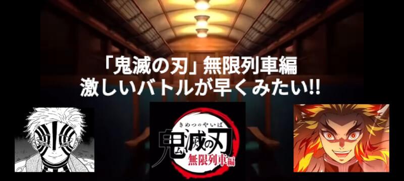 映画「鬼滅の刃」~無限列車編~気になるあらすじや情報紹介【公開に備えてコミックやグッズが欲しい♪】