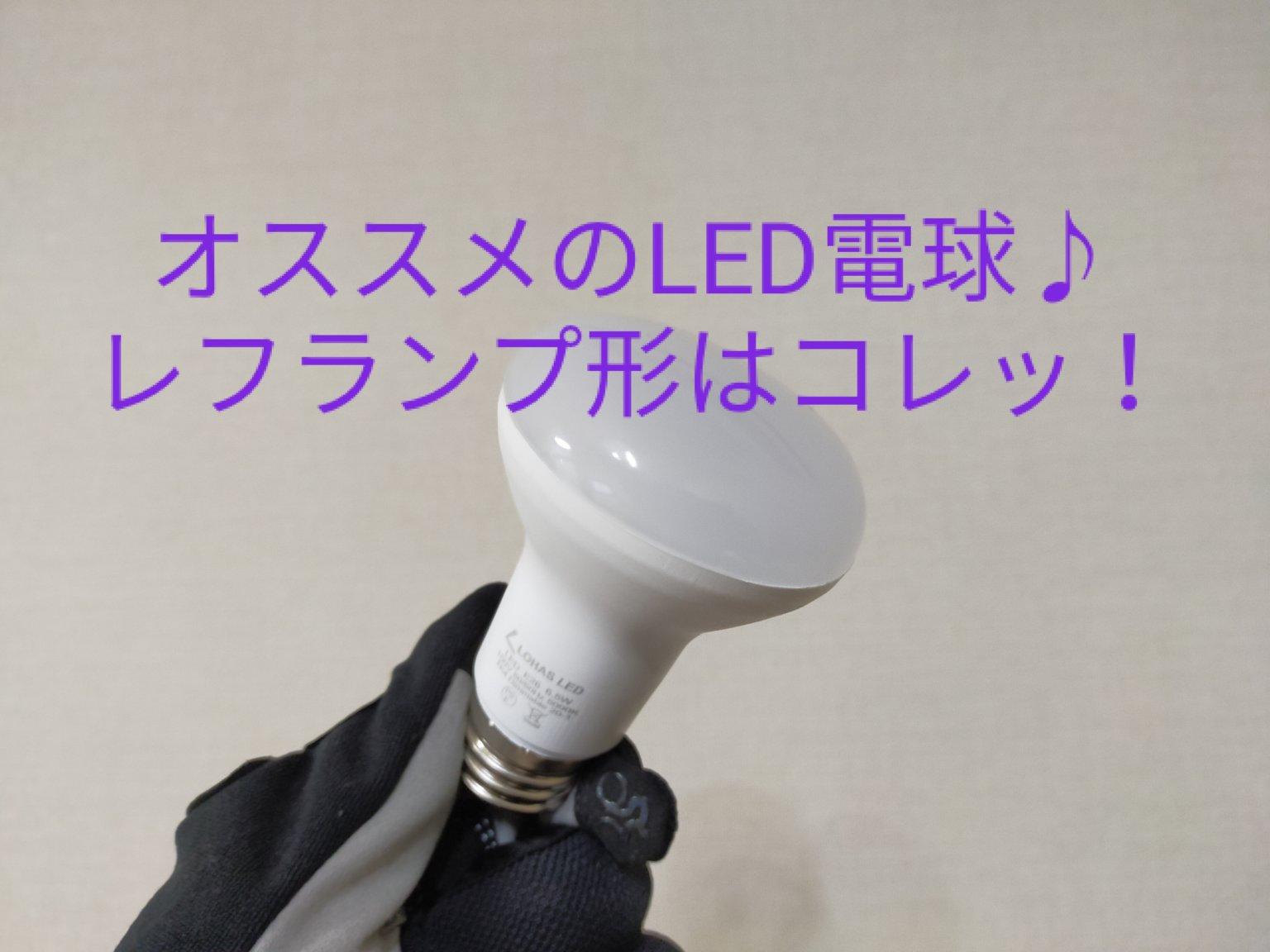 オススメのLED電球♪レフランプ形はコレッ!【 我が家のホームメンテナンス】