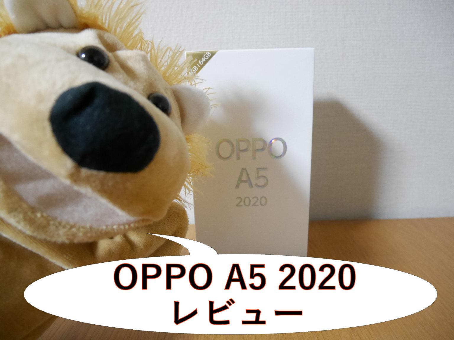 【オッポ】楽天回線対応のスマホは「OPPO A5 2020」がオススメ【 実機のレビュー】
