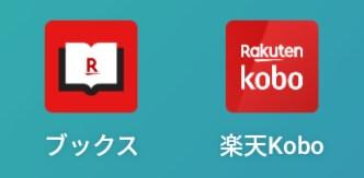 コミックや電子書籍がお得に買える「楽天ブックス」と「楽天Kobo」【便利な使い方の紹介】