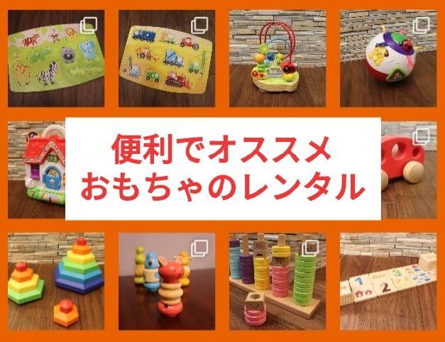 【サブスク】月額制のレンタルおもちゃが便利でおすすめ♪知育玩具で子供が大喜び♪【TOY BOX】