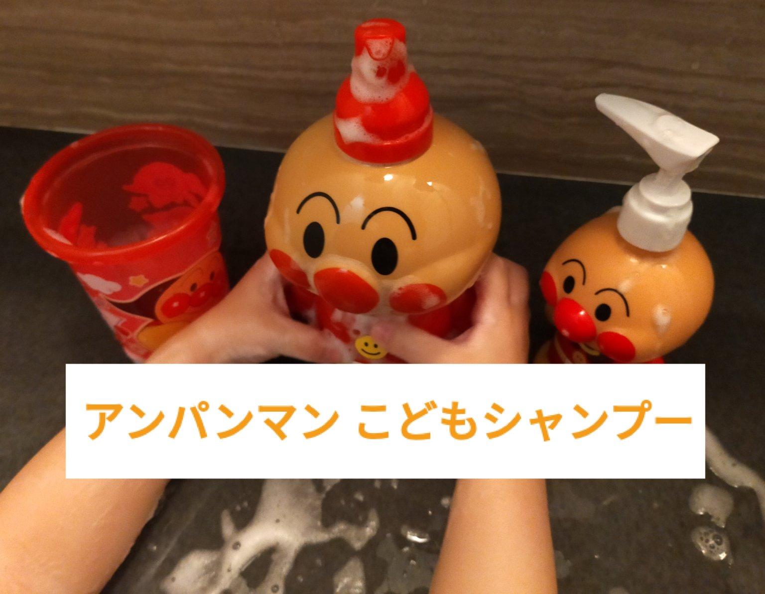 【アンパンマン】泡ポンプタイプのこどもシャンプー♪かわいいボトルで楽しいお風呂タイム♪【レビュー】