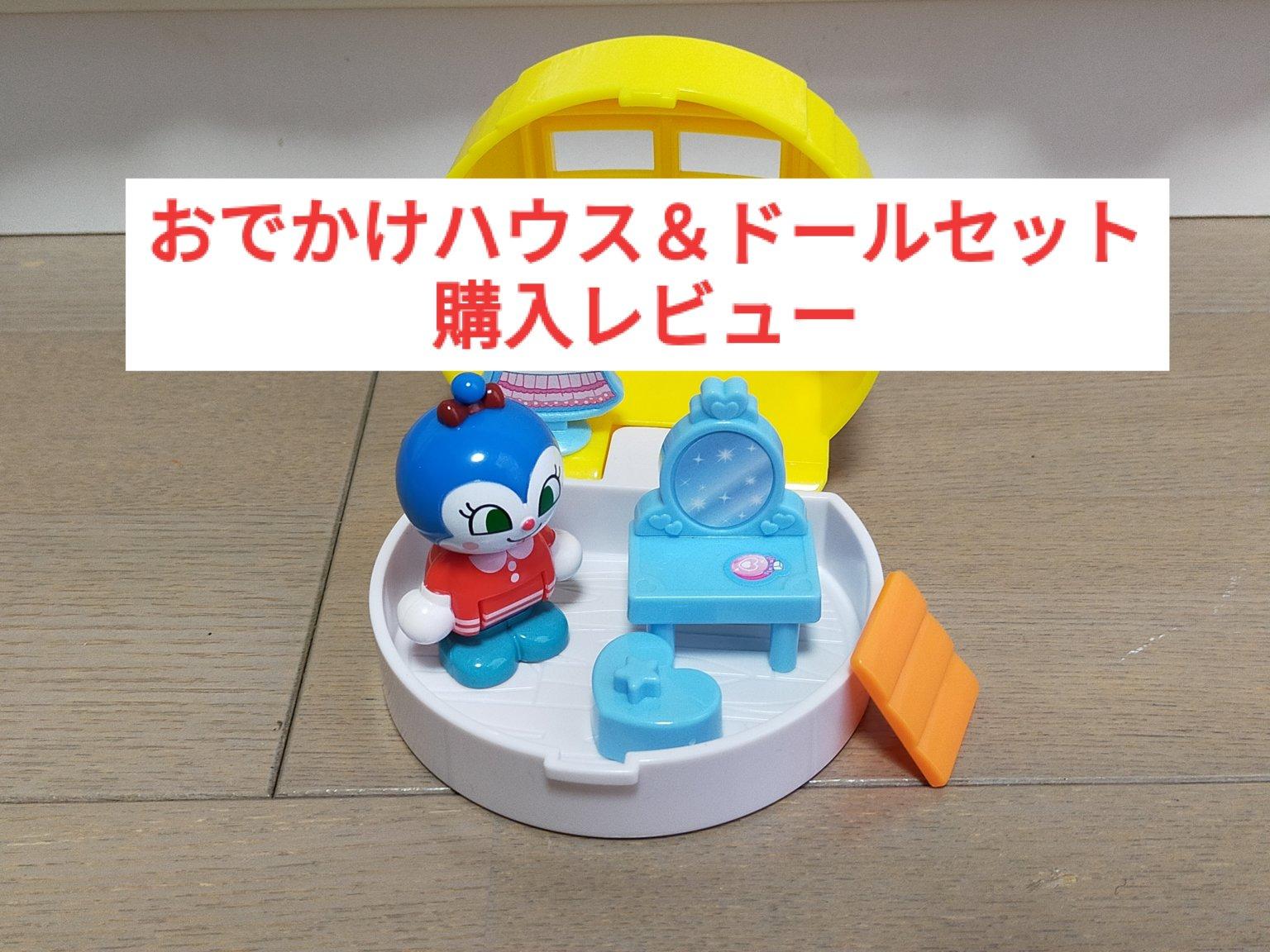 【 アンパンマン】おでかけハウス&ドールセット購入♪かわいいコキンちゃんのルームセット【 レビュー】