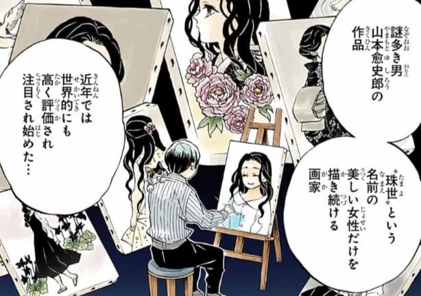 まさかの完結で「鬼滅の刃ロス」最終話で現代のキャラクターたちの子孫や転生した姿を公開!愈史郎(ゆしろう)と珠世(たまよ)【第205話】