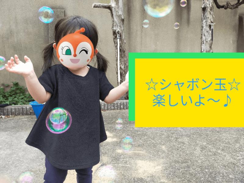 シャボン玉を飛ばして楽しく遊ぼう♪小さい子供でも簡単に楽しめる「シャボン玉」グッズ紹介【おうち時間】