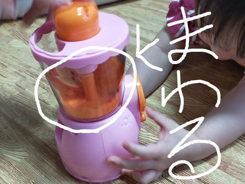 【レビュー】おままごとにおすすめのフルーツジューサーのおもちゃと遊び方【ミキサーでジュースを作って楽しもう♪】
