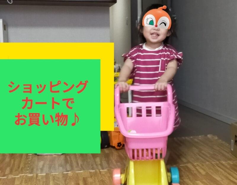 【おままごと】ショッピングカートでお買い物ごっこ♪いろんなおもちゃを入れて楽しめます♪【おうち時間】