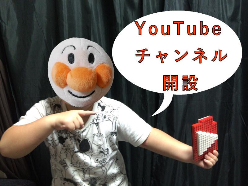 【YouTubeチャンネル開設】youtubeを始めたくてやっと動画投稿スタート♪【ファミリーライフ-Family Life-】