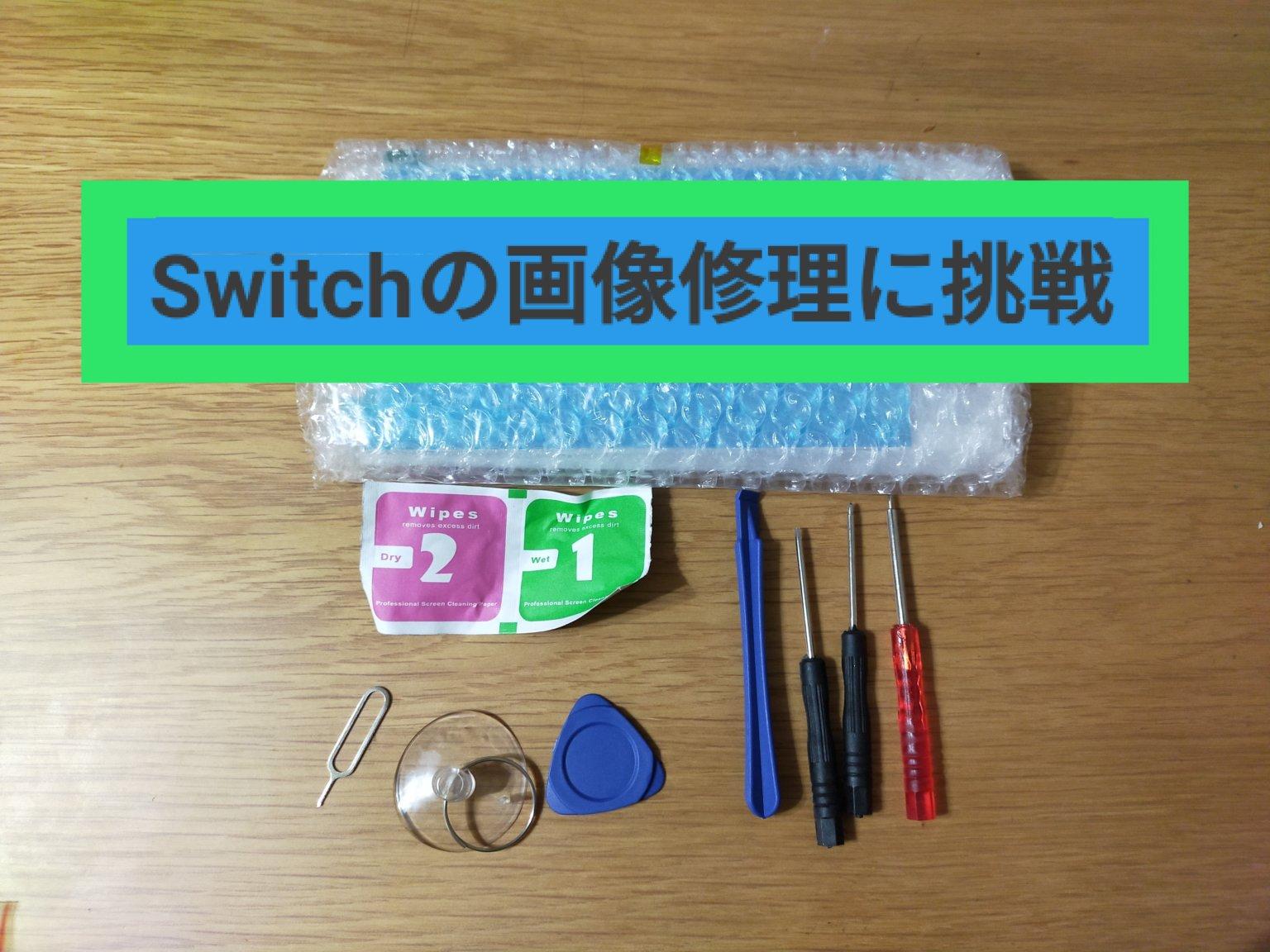 【ニンテンドースイッチの画面割れ・液晶画面とタッチパネルの交換修理方法】自分で修理できました♪【前編】