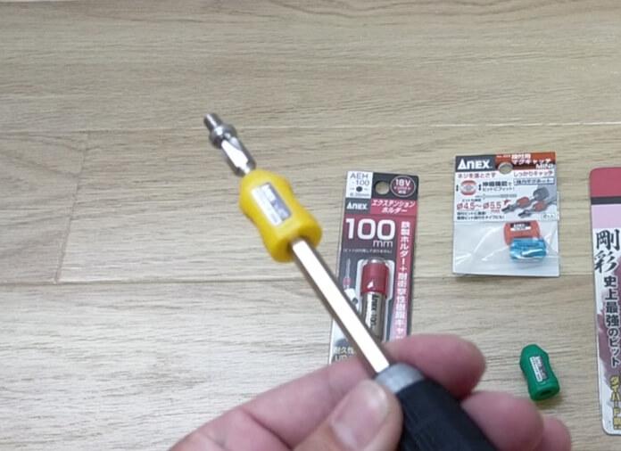 【作業効率アップ】便利なラチェットドライバー♪ビットを変えて便利に使える組み合わせ紹介♪アネックス(ANEX)  マグキャッチMINI 2個入 No.407