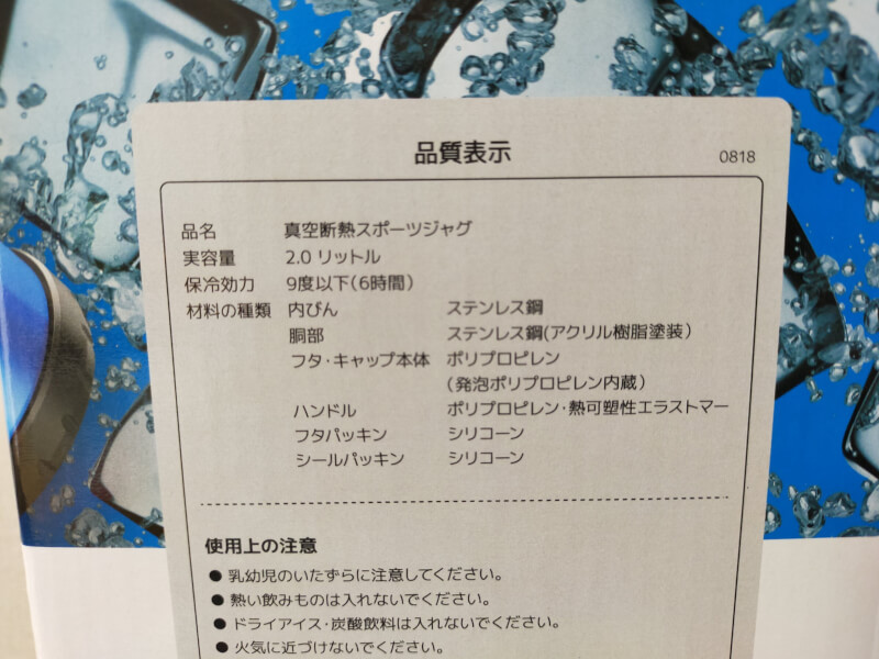 【THERMOS】サーモスの大容量2.0L入るステンレスボトル♪オススメの水筒♪【スポーツジャグ FFV-2000】