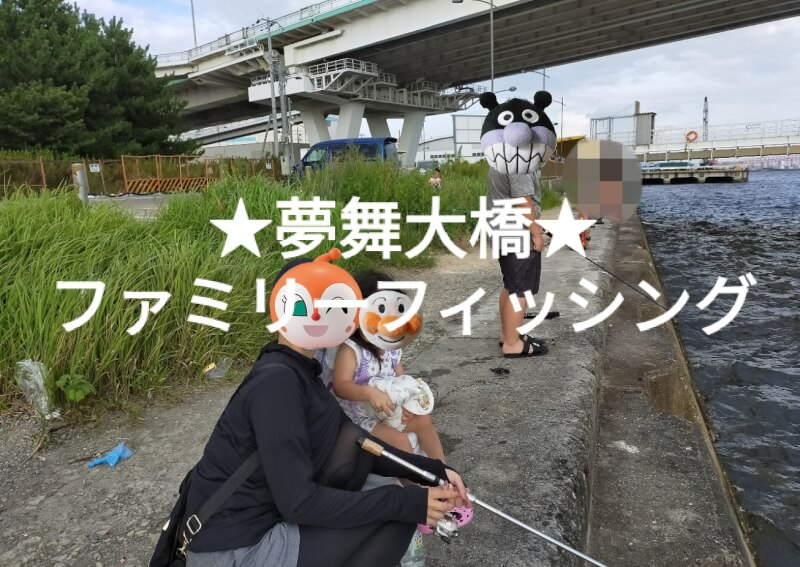 サッパ(ママカリ)を釣って酢締めで食べる【夢舞大橋でファミリーフィッシング】