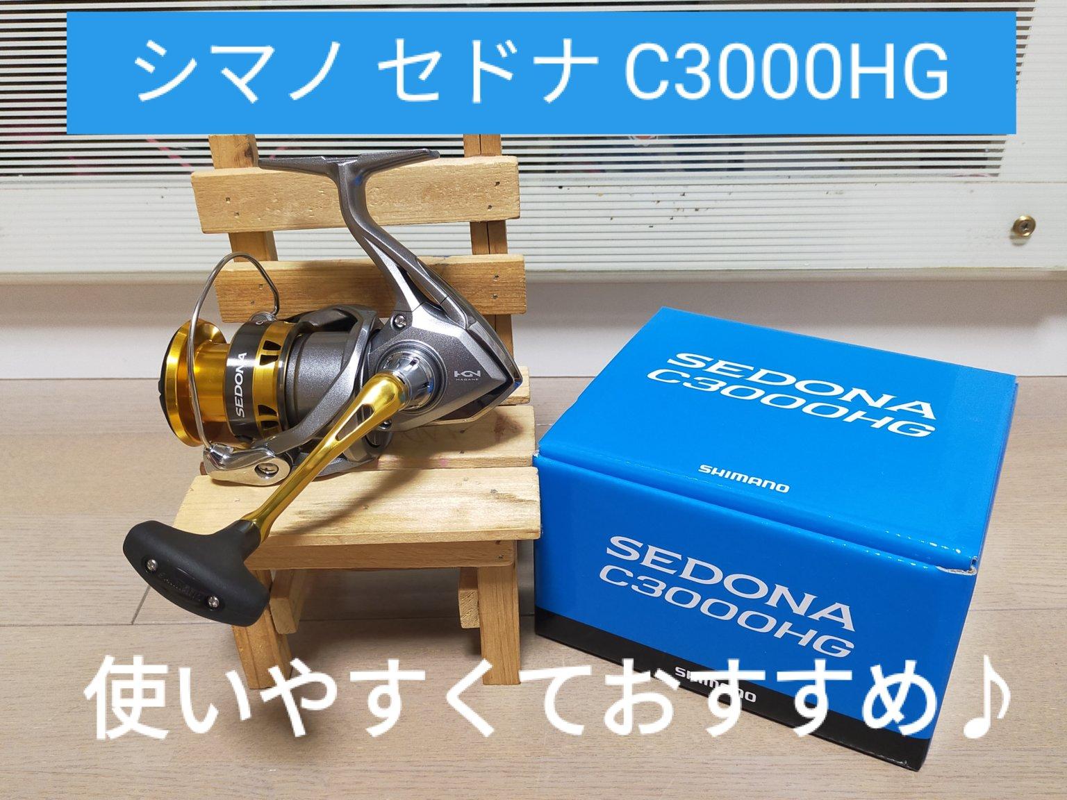 リーズナブルでおすすめのリール♪シマノのセドナC3000HG購入♪【開封紹介】