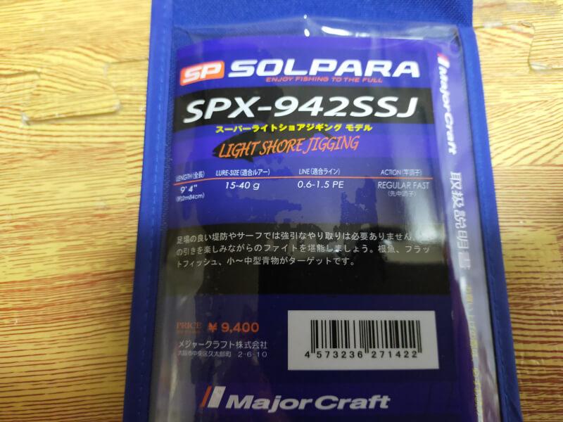 ソルパラのスーパーライトショアジギングロッド(SPX-942SSJ)購入♪【メジャークラフト】