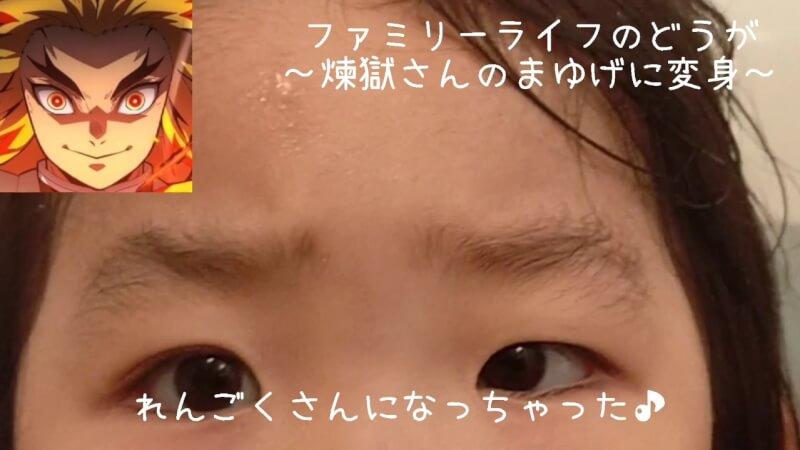 娘の眉毛が鬼滅の刃の煉獄さんに大変身!【お風呂の時間を楽しむ記事まとめ】