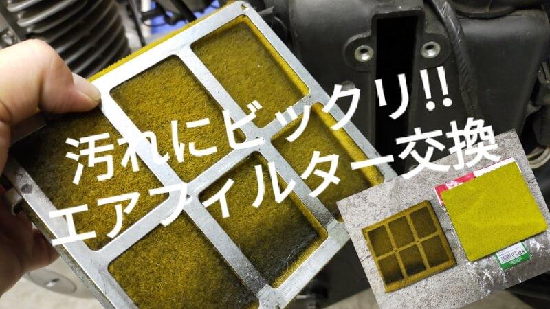 カワサキ・エストレヤのエアフィルターの交換に挑戦【DIY〜自分でメンテナンス】
