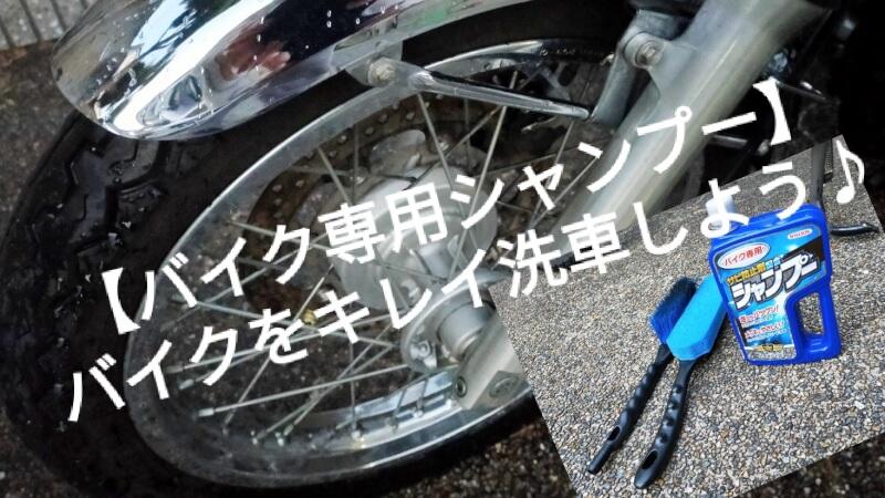 【エストレヤ】バイク専用シャンプーがサビ防止剤入りでおすすめ♪使用してキレイに洗車しました♪