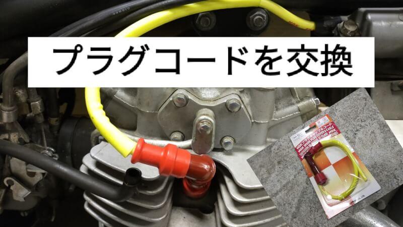【NGK】カワサキ・エストレヤのプラグキャップとプラグコードを交換【DIY】
