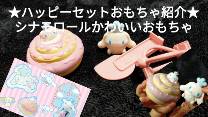【シナモロール】ハッピーセットのおもちゃの紹介♪おままごとで遊んでみた♪【マクドナルド】