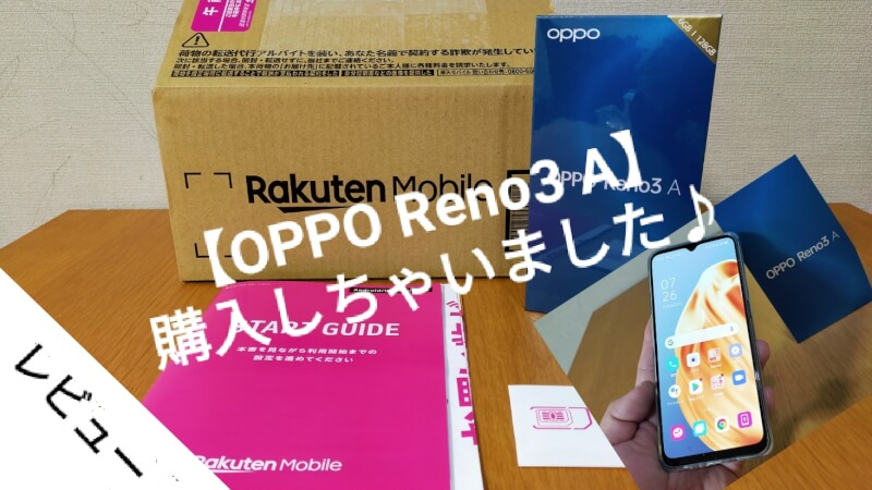 【OPPO Reno3 A】今が買い時!楽天モバイルのキャンペーンでお得に購入♪【開封レビュー】