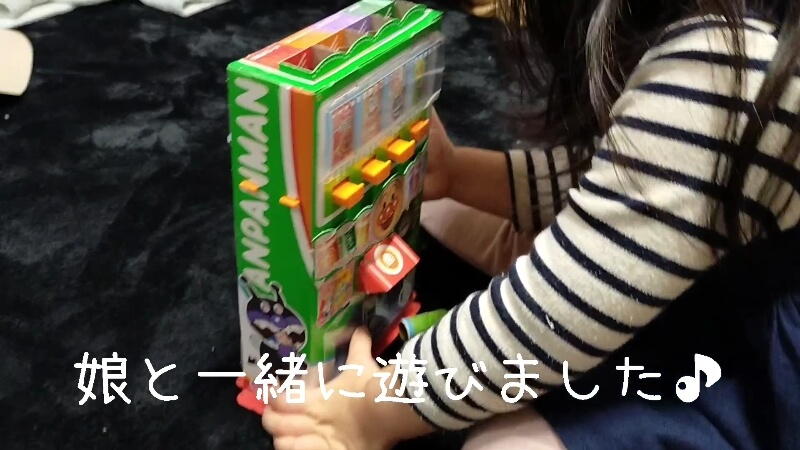 【めばえ】娘とふろくの「アンパンマンのジュースはんばいき」を組み立てて遊んだよ【2月号】