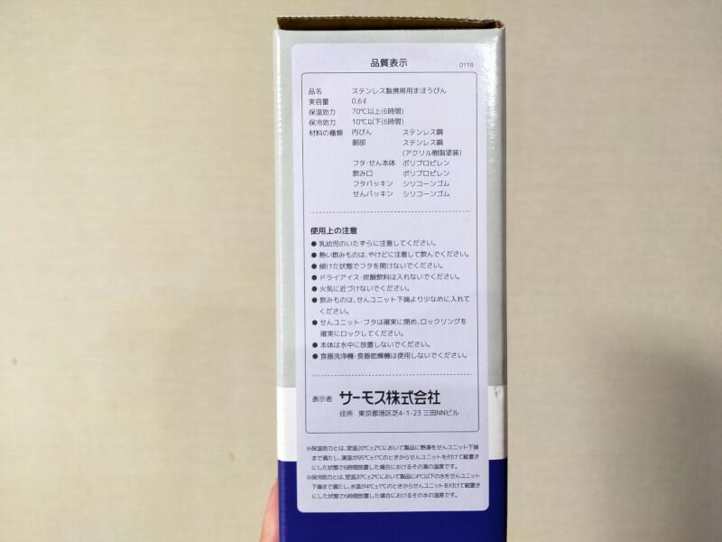 【THERMOS】サーモスの携帯用水筒♪コンパクトな600mLでおすすめ♪【JNL-604 NV-P】
