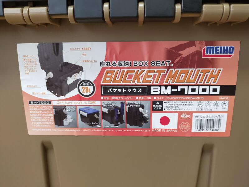 座れるタックルボックス「バケットマウスBM-7000」レビュー♪「ロッドスタンドBM-280」装着♪