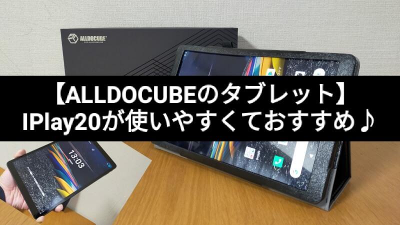 【タブレット・10インチ】iPlay20がおすすめ♪SIMフリーで外出先でも使えて便利【ALLDOCUBE・レビュー】
