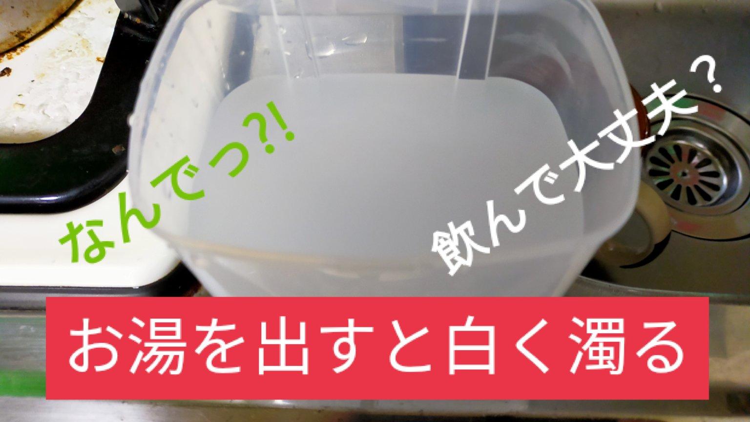 【解決】蛇口のお湯が白く濁る原因?飲んでも大丈夫?【冬場のトラブル】
