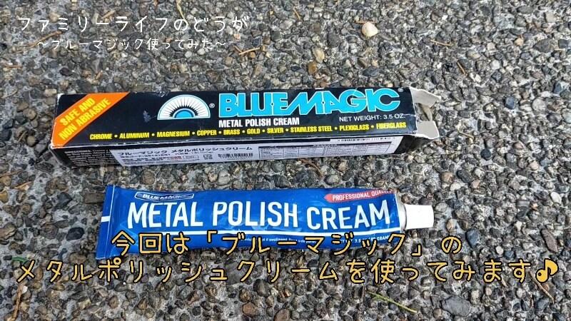 【ピカピカ】ブルーマジックのメタルポリッシュクリームを実際に使ってみた♪【使い方や効果を紹介】