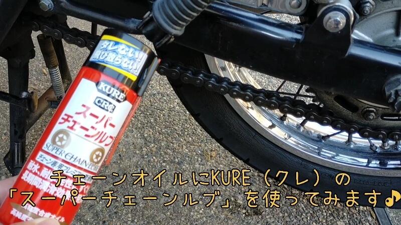 【KURE】スーパーチェーンルブの使い方の紹介♪自転車やロードバイクのメンテンスにもおすすめ♪