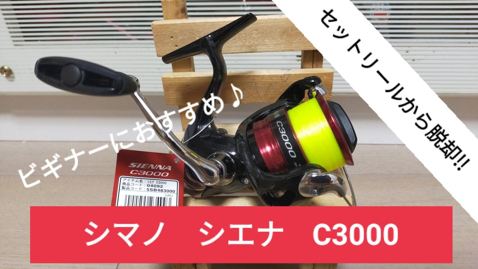 シマノ(SHIMANO) のリール「シエナ」が安くておすすめ♪セットリールから脱却するならコレッ!