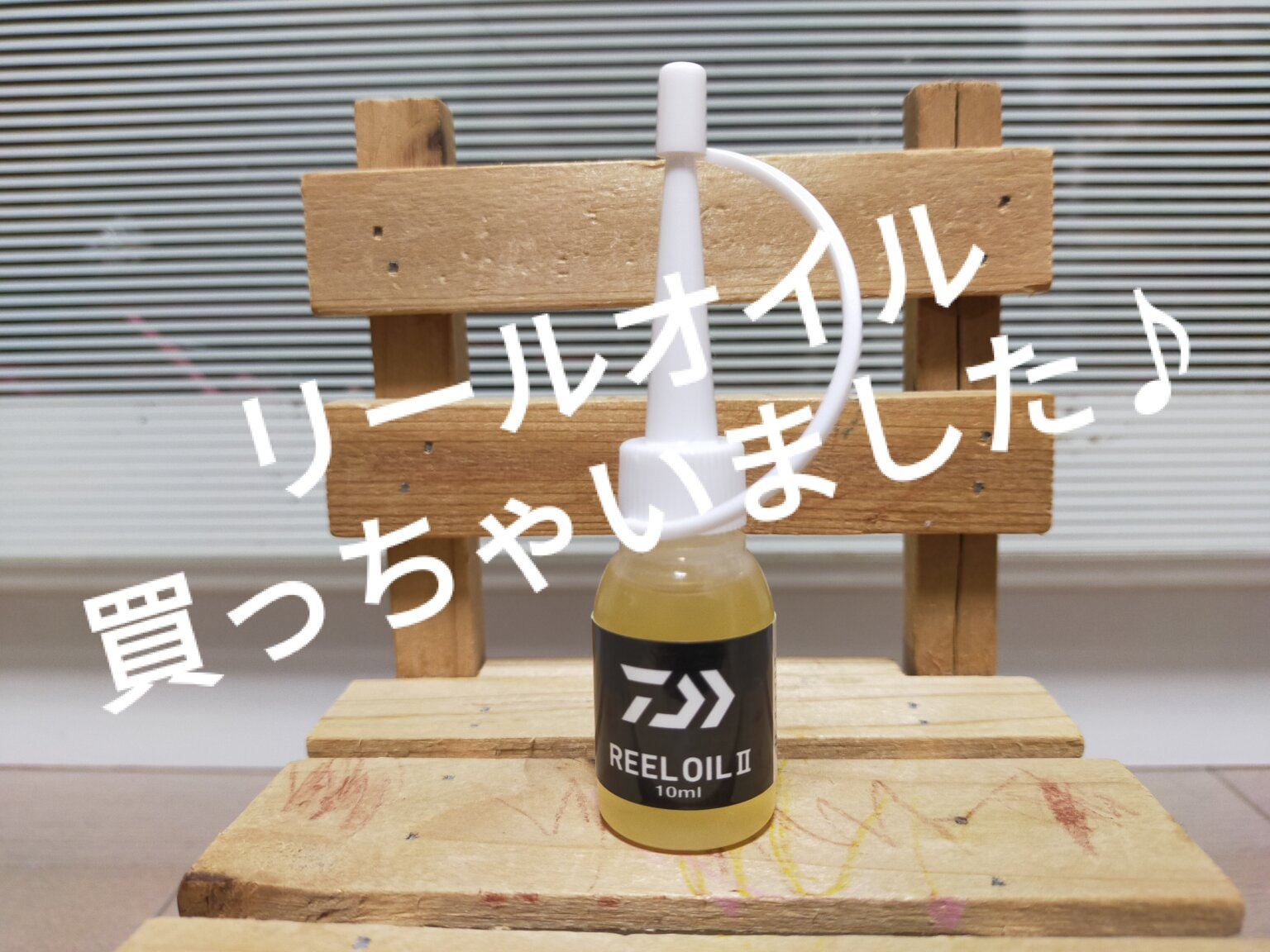 【メンテナンス】コレで十分!激安のリールオイルを購入!「ダイワのリールオイル」が使いやすい!!