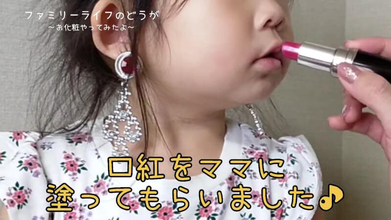 【メイクアップ】お化粧やイヤリングでかわいく変身♪化粧品の口紅でイタズラする我が家の娘!