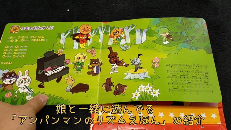 アンパンマンのリズムえほんのレビュー♪歌を歌いながら楽器を演奏して楽しめて子供におすすめ♪