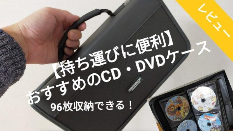【96枚】大量のCDやDVDをコンパクトに収納できるおすすめのケース紹介【レビュー】