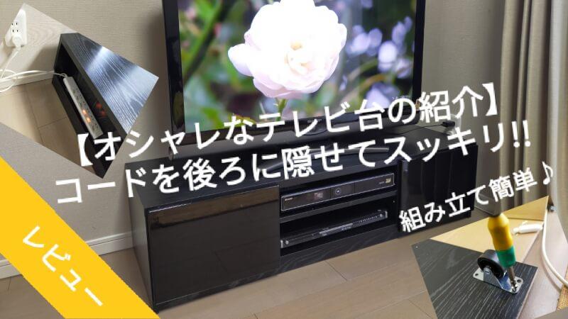 【レビュー】ルーターやコードが隠せるテレビ台♪見えないキャスター付きで便利♪【組立簡単】