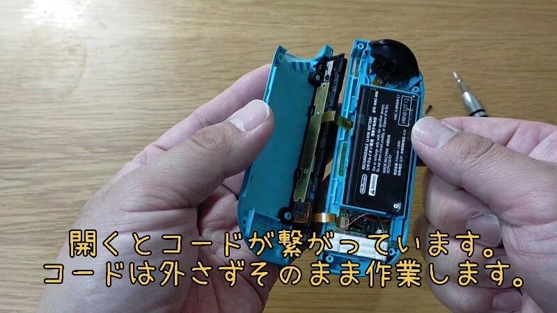 【左のジョイコン修理】勝手に動くドリフト現象をスティック交換でDIY修理【Nintendo Switch】